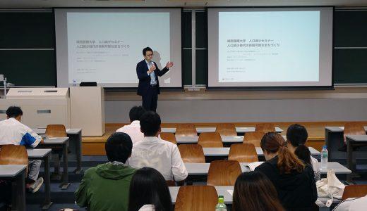 城西国際大学で『人口減少セミナー 人口減少時代の持続可能なまちづくり』の講義をおこないました