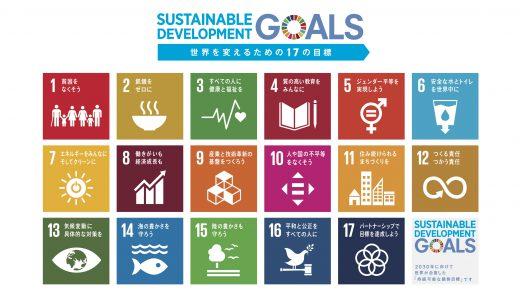 7月SDGsセミナー応用編を開催しました
