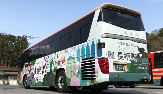 長柄町ラッピングバスをデザインしました