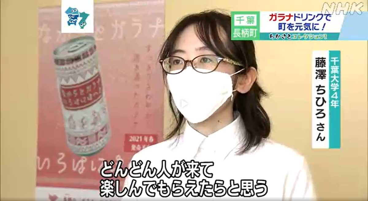 法政経学部4年藤澤ちひろさん