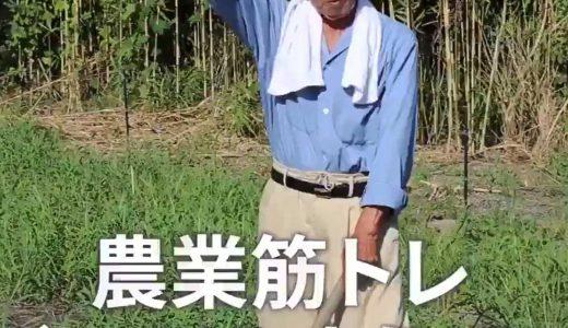 ながら元気プロジェクト「農業筋トレ」RTキャンペーン