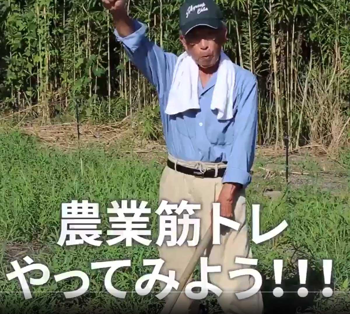農業筋トレ